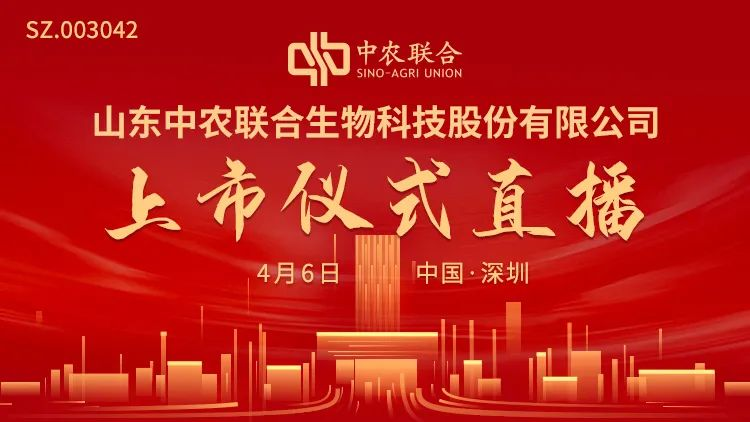 视频直播 | 中农联合4月6日深交所上市仪式