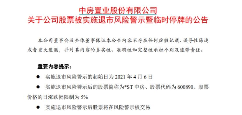中房股份节后立刻*ST:一年租房收入33.6万 董事长朱雷薪酬115万