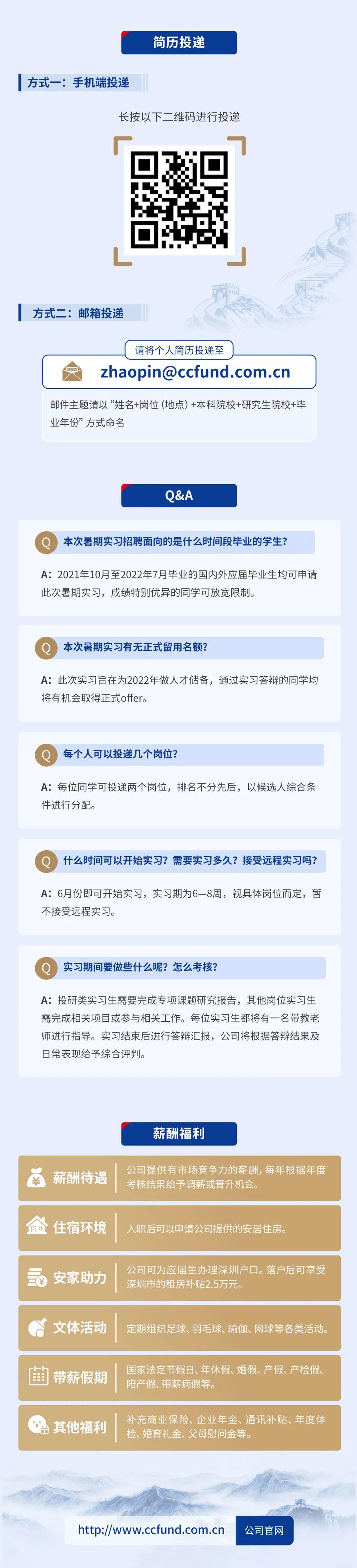 长城基金2022届暑期实习生招聘   广州宣讲会
