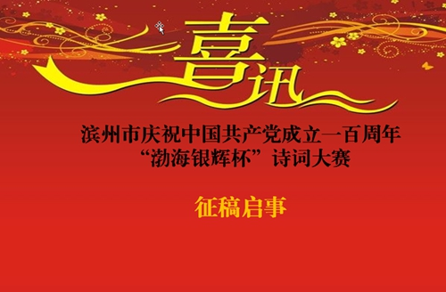 """滨州市庆祝中国共产党成立一百周年""""渤海银辉杯""""诗词大赛征稿启事"""