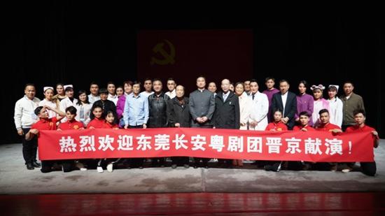 东莞长安戏剧曲艺协会应邀晋京文化交流活动成功举行