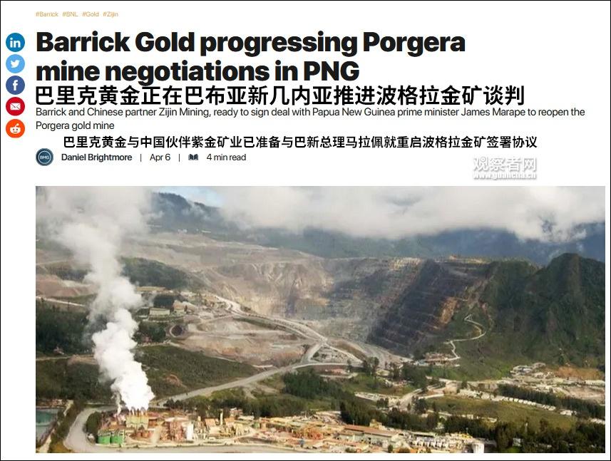紫金矿业:巴布亚新几内亚波格拉金矿正讨论重启,期待尽快复产