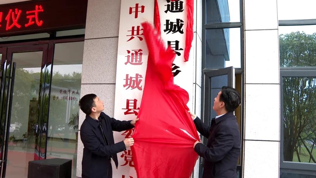 通城成立乡村振兴学校