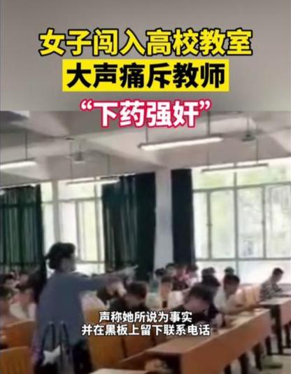 广州从化发布警情通报:治安处罚闯课堂女子