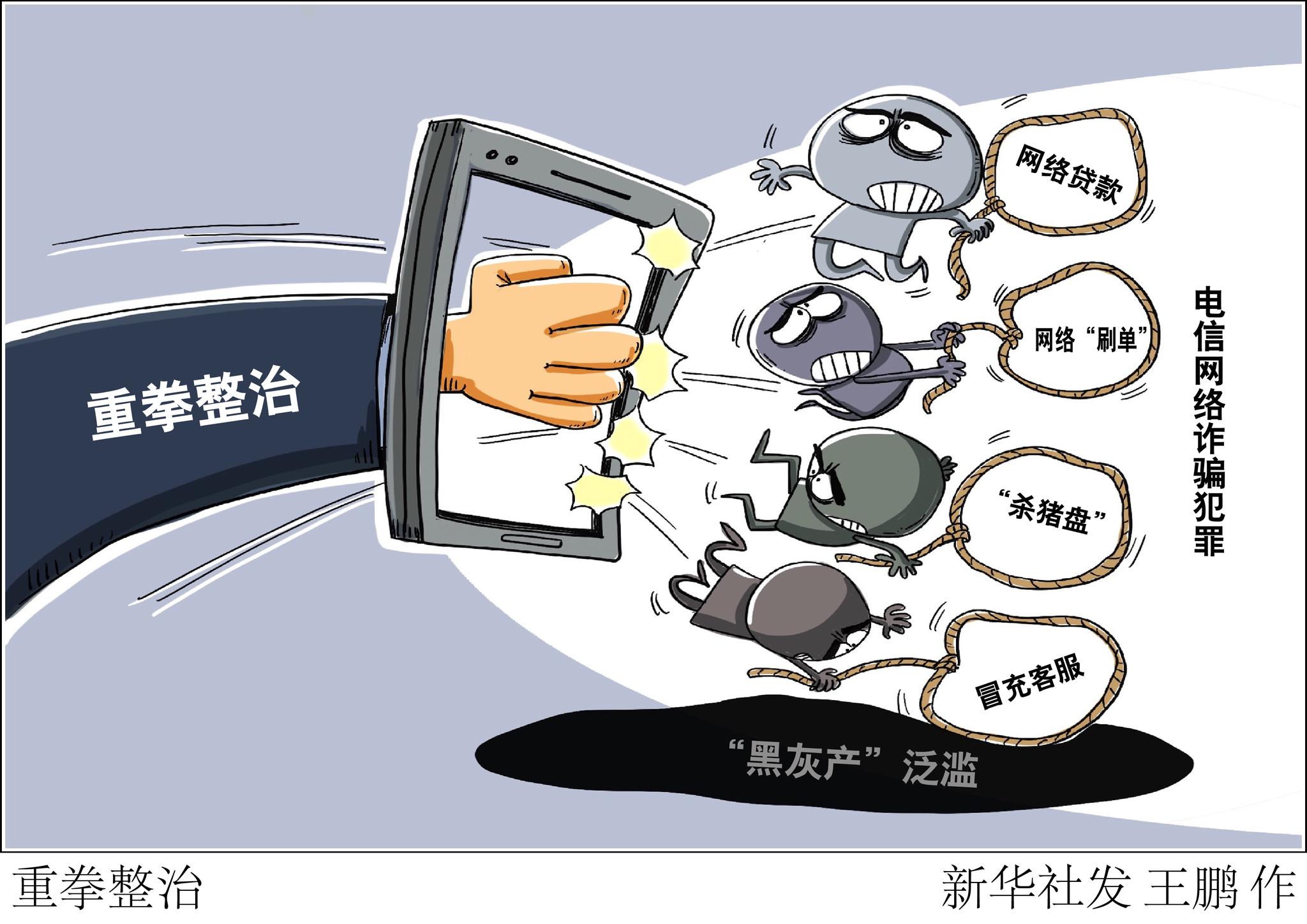 """数据揭示网络犯罪新特点:传统犯罪加速上网、""""三低""""特征明显、黑灰产业生态圈逐步发展形成……"""