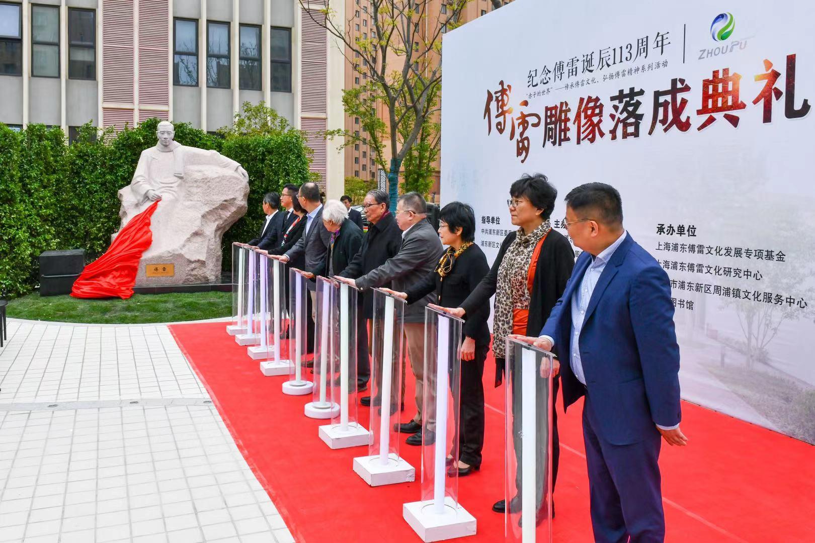 傅雷诞辰113周年,傅雷图书馆广场上一座傅雷雕像落成了!浦东周浦举办系列活动纪念翻译巨匠