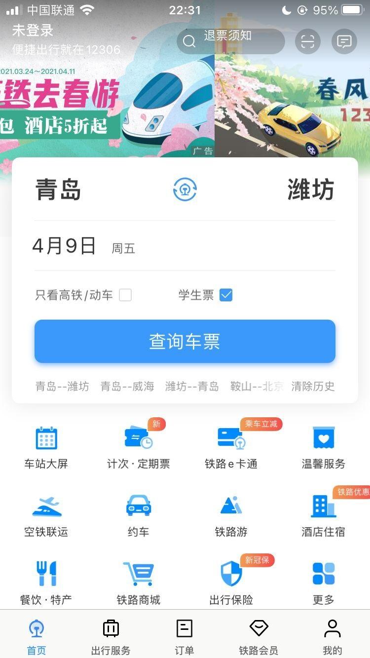中国铁路 12306 :学生票购买时间不再受限制,每学年仅可 4 次
