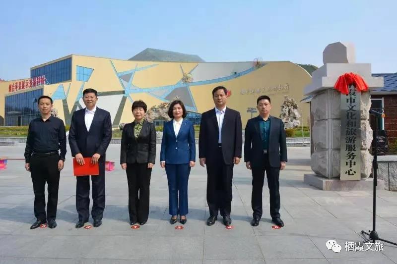 栖霞市文化和旅游服务中心举行揭牌仪式