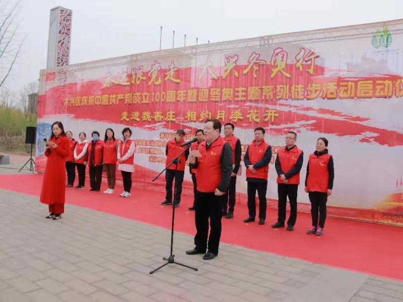 大兴区庆祝中国共产党成立100周年暨迎冬奥主题系列徒步活动启动