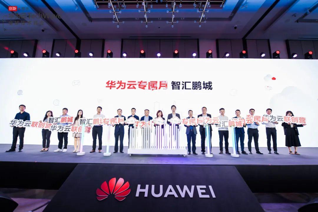 创新普惠看点多,华为云专属月为鹏城互联网企业创新再提速