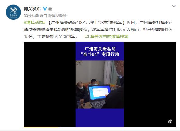 """广州海关破获10亿元线上""""水客""""走私案"""