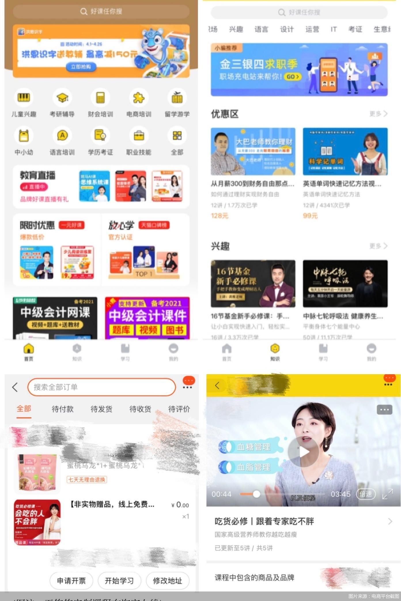 """电商平台成教培机构拉新阵地 """"教育+消费""""都有哪些新玩法"""