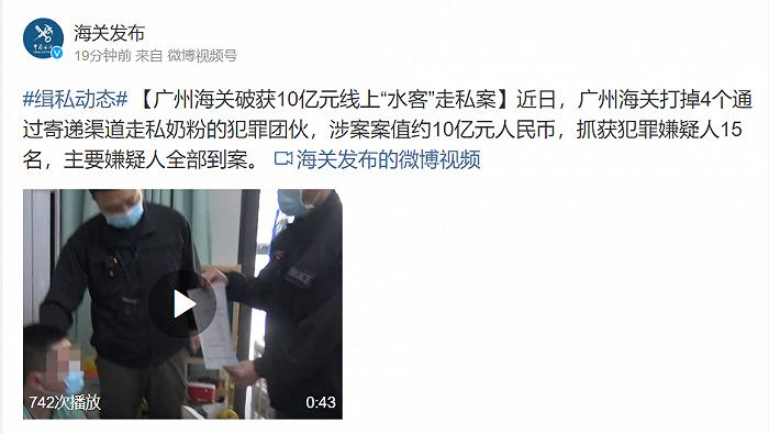 广州海关破获涉案10亿元奶粉走私案