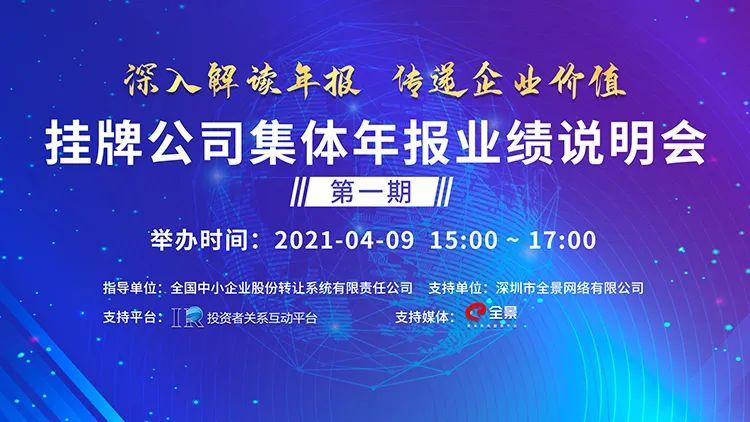 首批新三板精选层公司年报业绩说明会将于4月9日举行