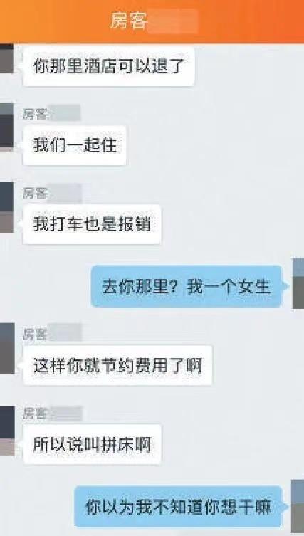 """新京报:酒店社交APP不能成涉黄信息""""集散地"""""""