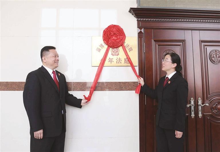 淄博中院少年法庭揭牌成立