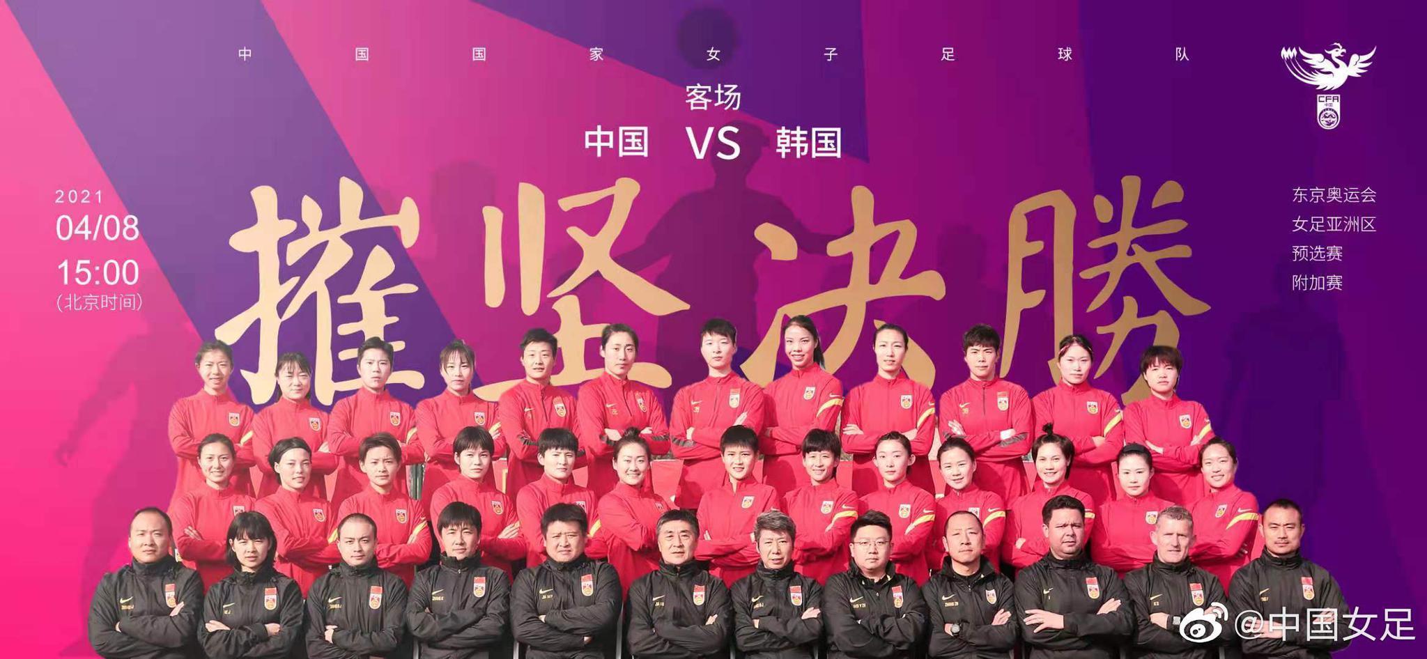 时隔420天再登场!中国女足迎冲击东京奥运终极之战图片