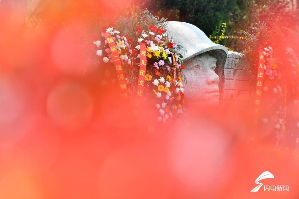 山东枣庄举办台儿庄大战胜利83周年纪念活动