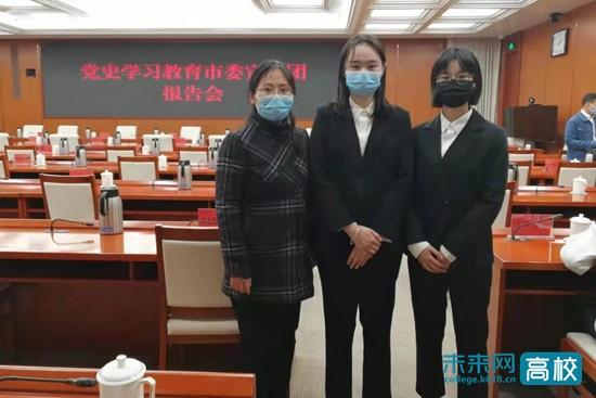 北京石油化工学院师生参加大兴区党史学习教育宣讲团报告会