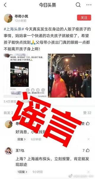 浦东沪东新村地区有人贩子?假的,孩子走失后已被保安送回家