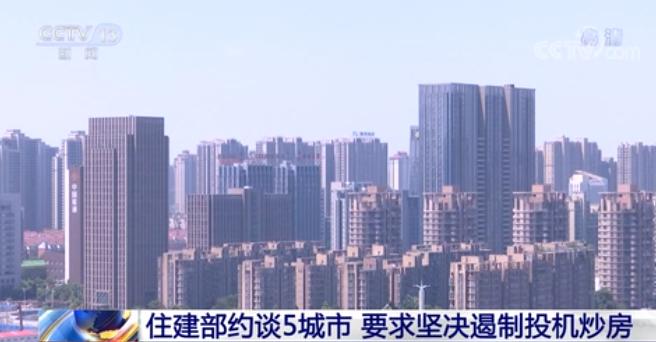 住房城乡建设部约谈5城市 要求坚决遏制投机炒房