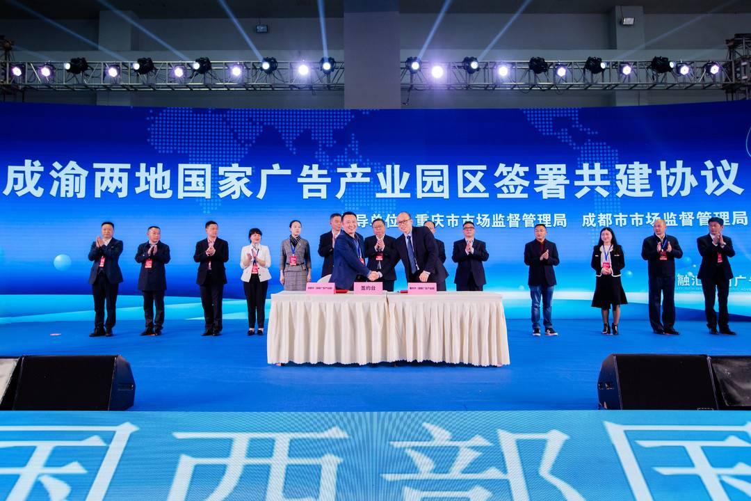成渝国家广告产业园区签署共建协议 通力打造双城广告经济圈