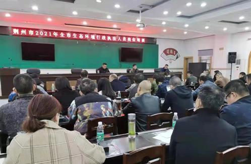 """着眼实战需要学本领 荆州市生态环境执法铁军集中""""充电"""""""