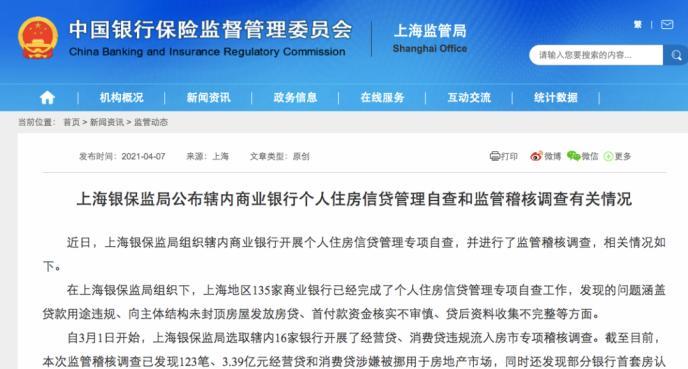 银行员工将被问责 上海发现超3亿经营贷流入楼市
