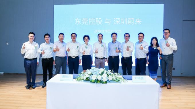 东莞控股携手深圳蔚来,赋能东莞新能源产业快速发展