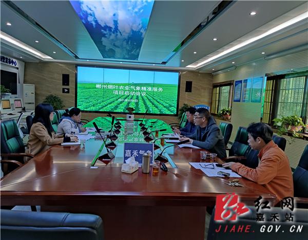 嘉禾县气象局烟叶气象精准服务项目启动 打造湘南烟叶特色气象服务分中心