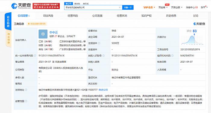 京东物流运输有限公司在江苏宿迁成立,注册资本5000万元