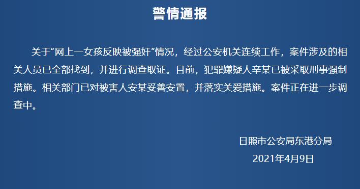 日照市公安局东港分局发布通报:犯罪嫌疑人被采取刑事强制措施