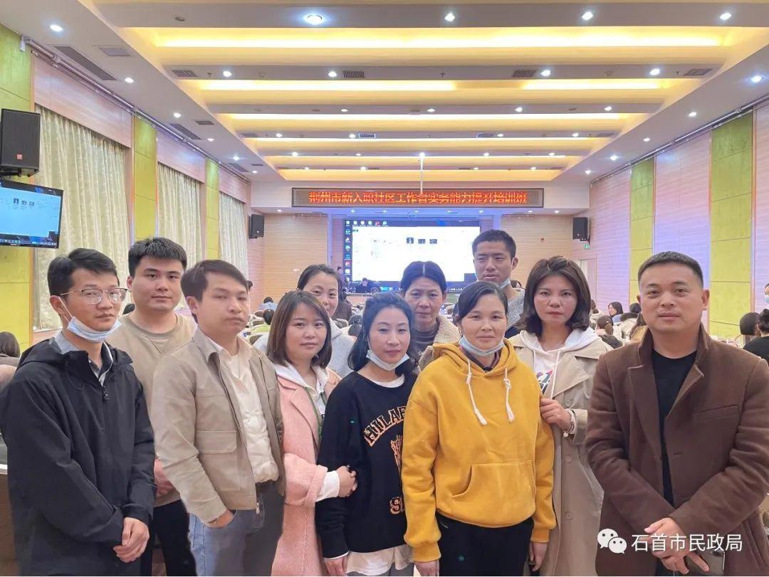 石首市民政局积极组织人员参加荆州市新入职社区工作者业务培训