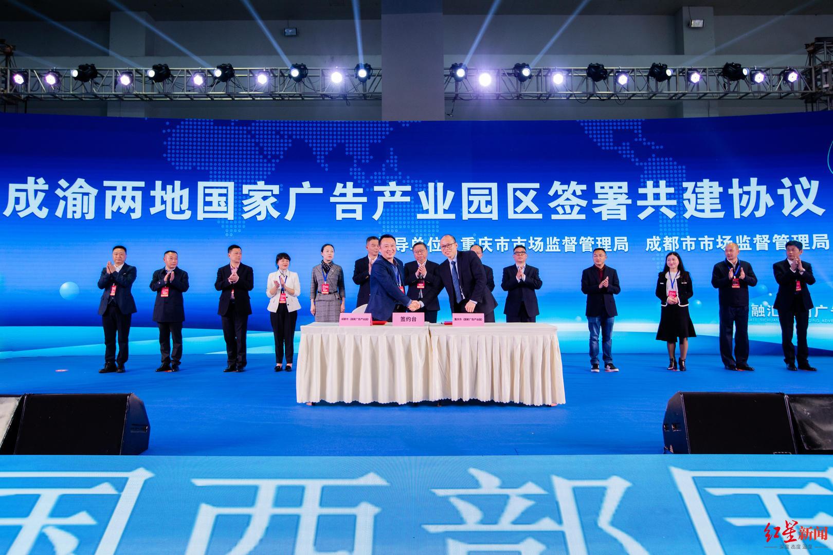 携手打造双城广告经济圈!成渝国家广告产业园区签署共建协议