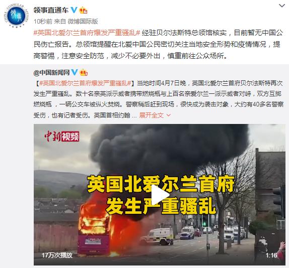英国北爱尔兰首府爆发严重骚乱,驻贝尔法斯特总领馆:目前暂无中国公民伤亡报告