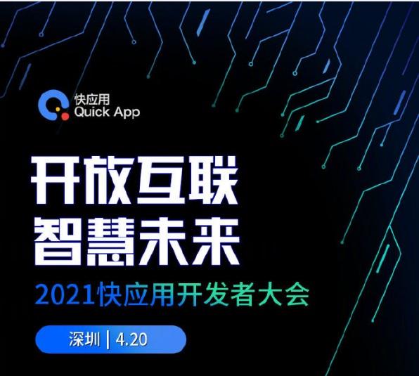 2021 快应用开发者大会 4 月 20 日举行