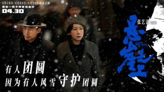 张艺谋与张译、刘浩存再合作,《悬崖之上》乌特拉小队坚守信仰