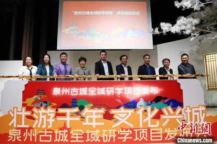 福建泉州启动古城全域研学项目 助力海丝文化创新传承