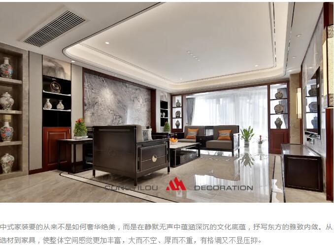 【丛一楼装饰】案例首发:210㎡现代中式私宅  演绎独具风韵的品味