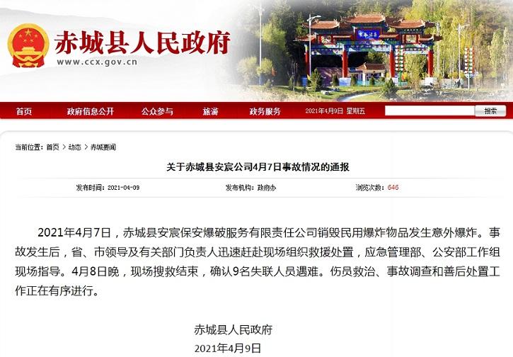 河北赤城一公司销毁过期爆炸物发生意外 9名失联人员确认遇难