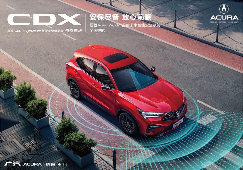 搭前瞻智能系统 广汽讴歌CDX新车型4月17日发售