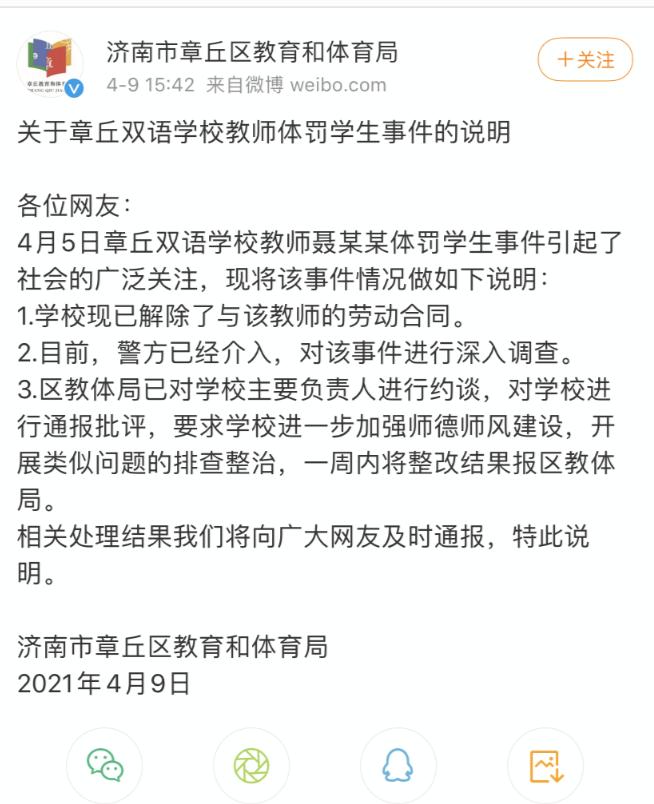 """济南章丘教体局通报""""聂某某体罚学生"""":解除劳动合同,警方介入"""