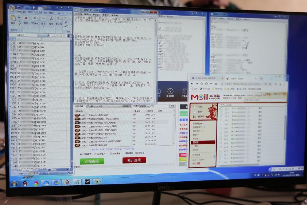 北京通州警方打掉一电信网络诈骗上游黑产犯罪团伙 抓获嫌疑人44名