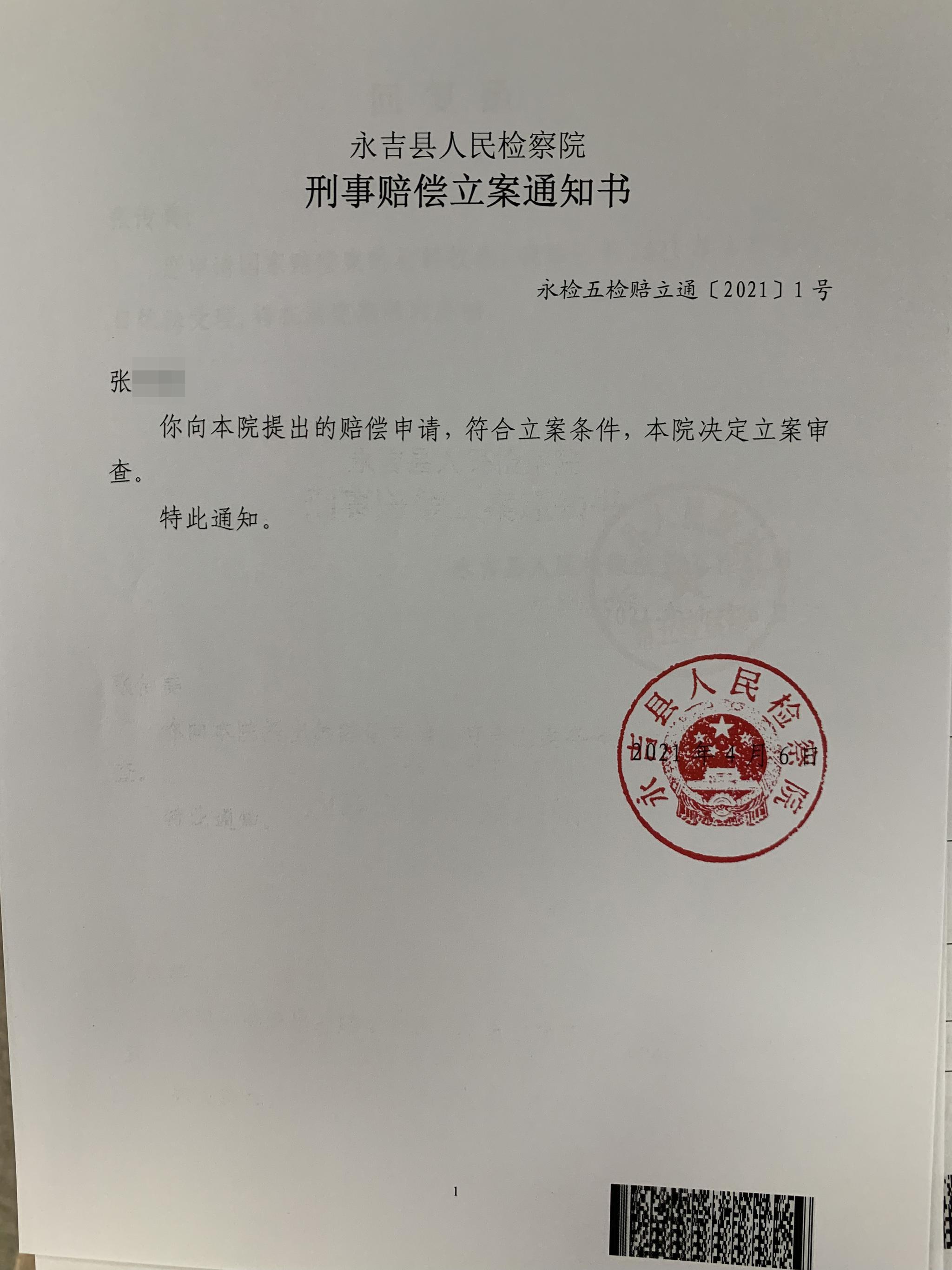 吉林女子被指诈骗遭关百余天后检方不起诉,申请国赔获立案图片