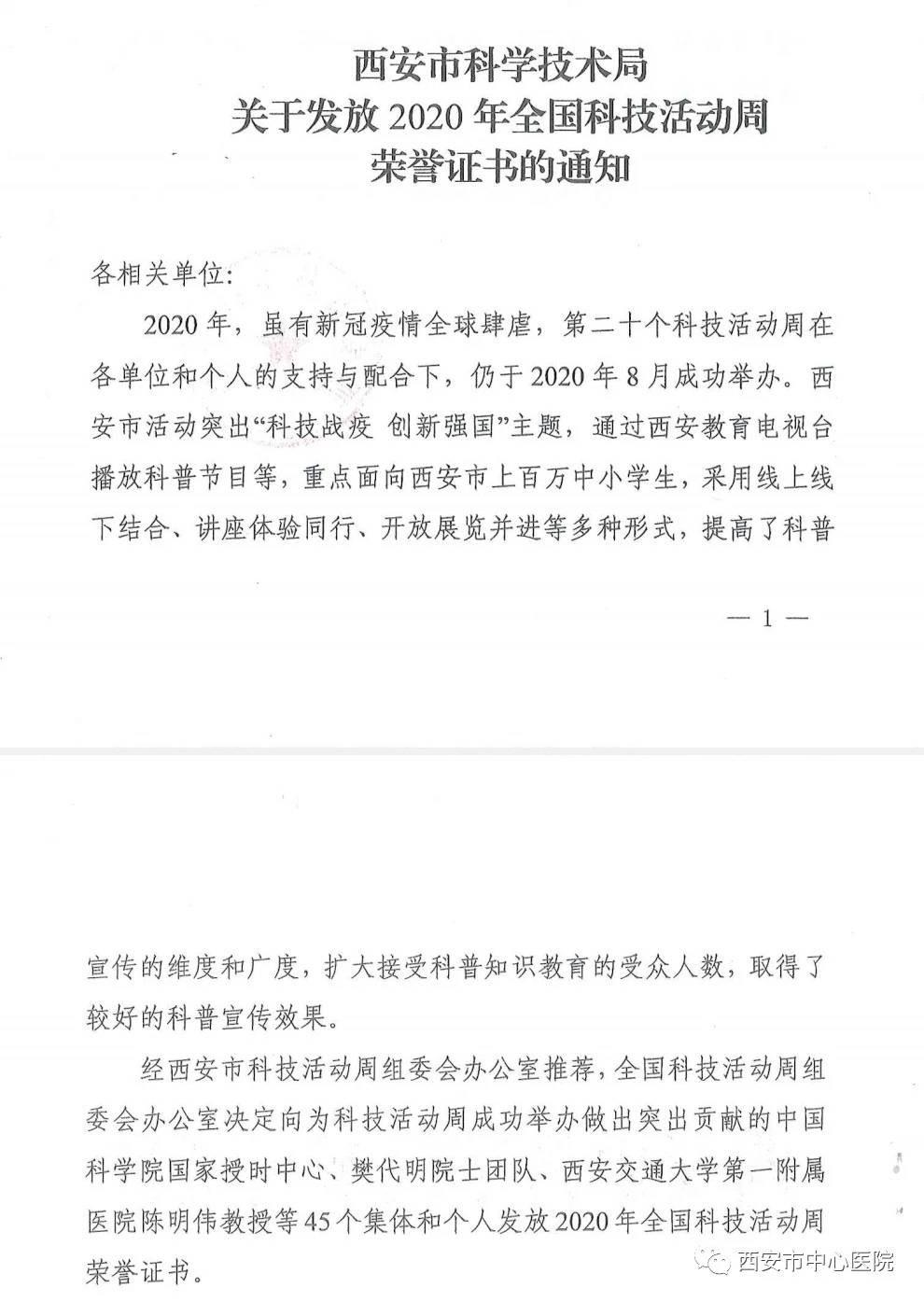"""西安市中心医院荣获2020年度科技部""""全国科技活动周""""集体"""