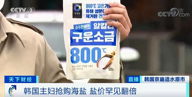 韩国盐场一年库存全部售罄!发生了什么?