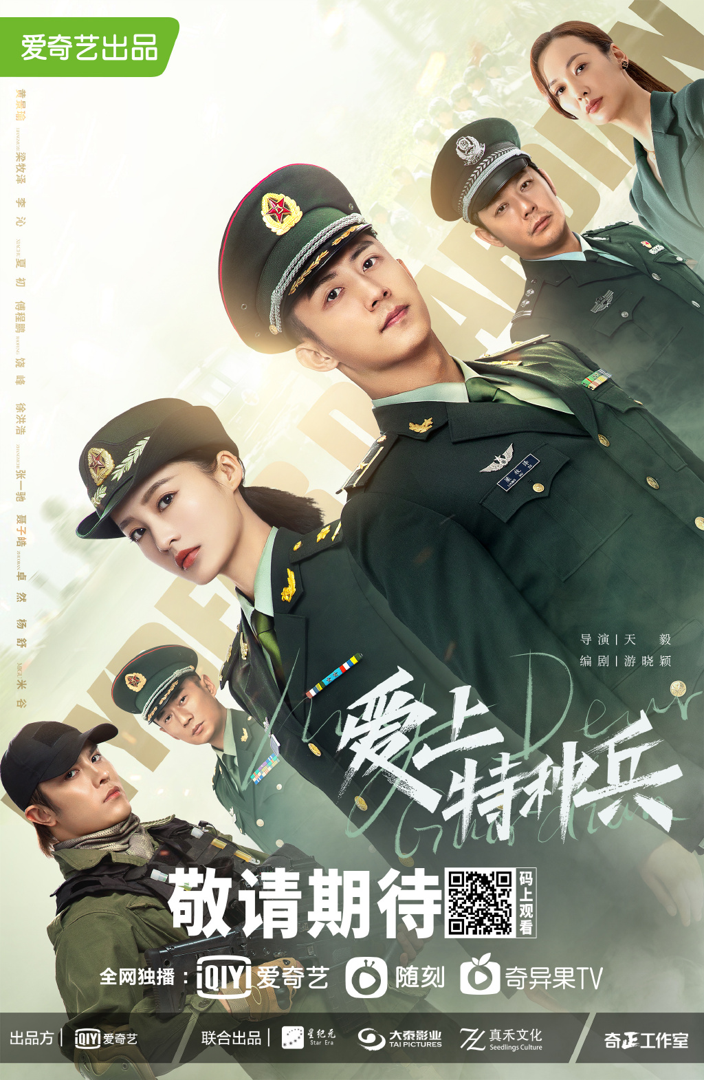 黄景瑜李沁新剧《亲爱的戎装》改名《爱上特种兵》,新海报曝光