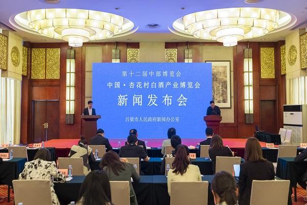 """""""中国·杏花村白酒产业博览会""""即将开幕"""
