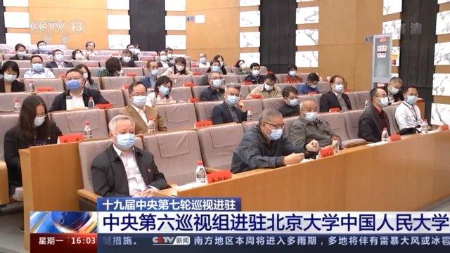 十九届中央第七轮巡视进驻丨中央第六巡视组进驻北京大学和中国人民大学