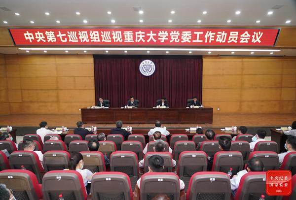 中央第七巡视组巡视重庆大学党委工作动员会召开